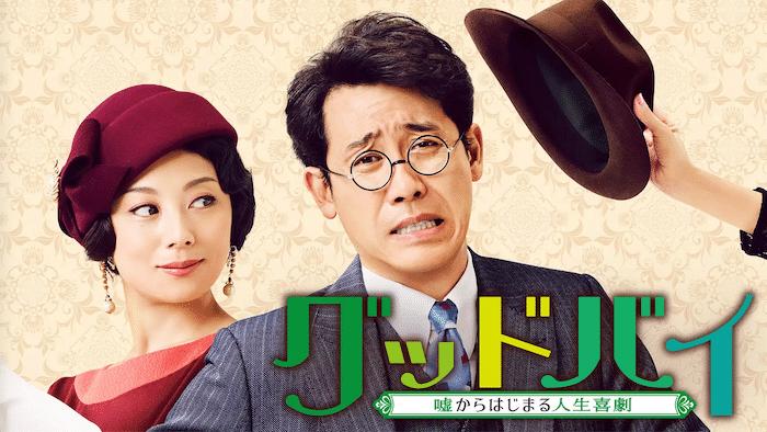 『グッドバイ〜嘘からはじまる人生喜劇〜』動画フル無料視聴!