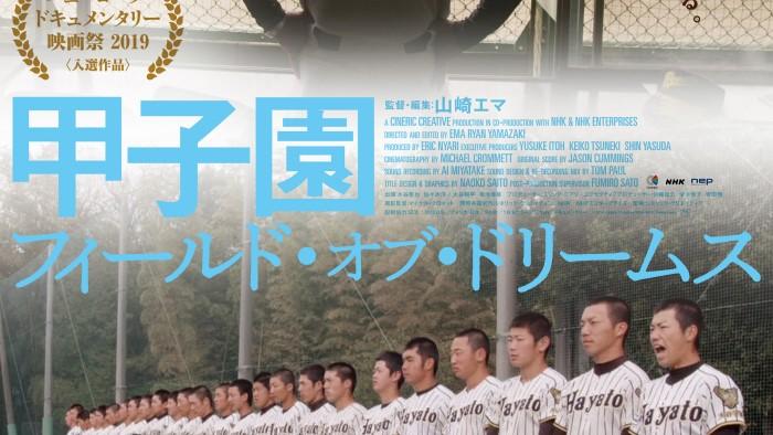 『甲子園:フィールド・オブ・ドリームス』日本版ポスター・予告編解禁!50回大会のドキュメンタリーと連続公開!