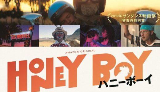 『ハニーボーイ』あらすじ・感想!シャイア・ラブーフの半自伝的かつ壮絶な映画