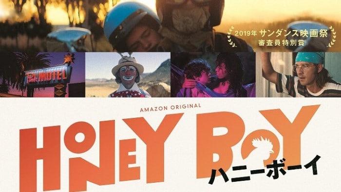 『ハニー・ボーイ』あらすじ・感想!シャイア・ラブーフの半自伝的かつ壮絶な映画