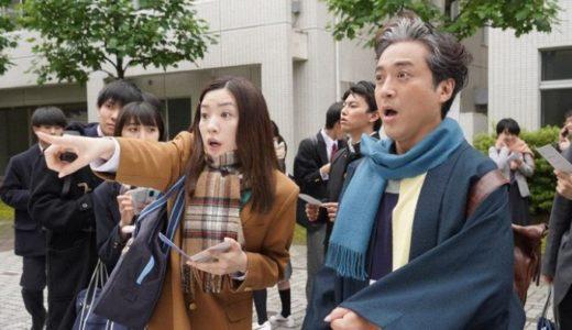 『親バカ青春白書』第1話あらすじ・ネタバレ感想!娘が心配すぎる父親が同じ大学に入学!