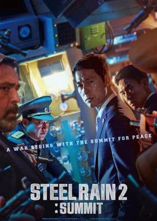 『鋼鉄の雨2:首脳会談』