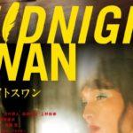 草彅剛主演『ミッドナイトスワン』続々売れ行きランキング1位獲得!小説版、スペシャルブックも発売!