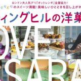 『ノッティングヒルの洋菓子店』公開決定!ロンドンの大人気デリ「オットレンギ」全面協力のイギリス映画
