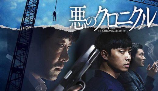 『悪のクロニクル』動画フル無料視聴!演技派俳優ソン・ヒョンジュが主演のクライムサスペンスを見る