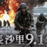 『長沙里9.15』動画フル無料視聴!