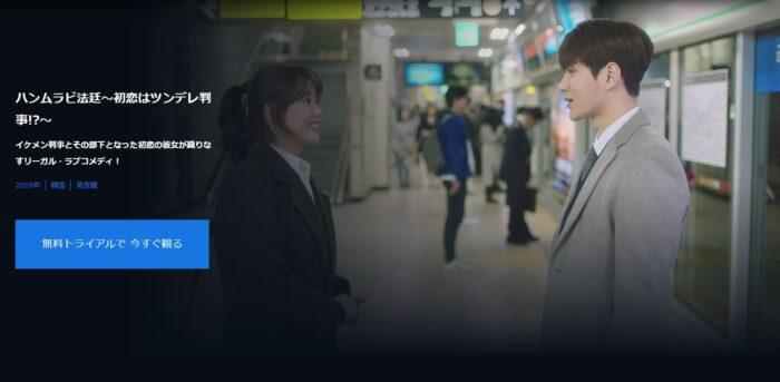 韓国ドラマ『ハンムラビ法廷』