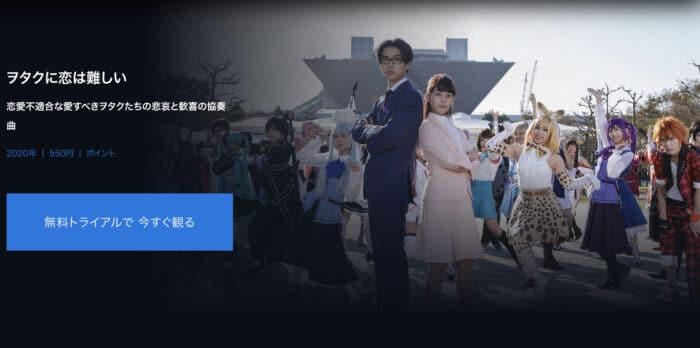 映画『ヲタクに恋は難しい』