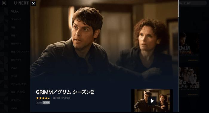 『GRIMM/グリム シーズン1』を見たい人におすすめの関連作品