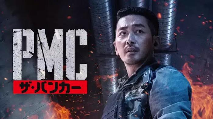 『PMC:ザ・バンカー』あらすじ・ネタバレ感想!ハ・ジョンウ主演!軍事境界線で芽生えた友情