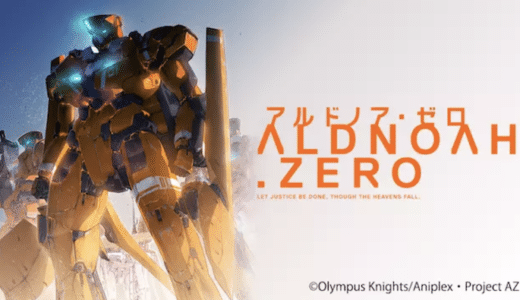 『アルドノア・ゼロ』動画配信フル無料視聴!アニメ1話から配信でイッキ見!虚淵玄が描くロボットアニメを見る