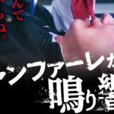 『ファンファーレが鳴り響く』公開日、ポスタービジュアル、監督コメント解禁!