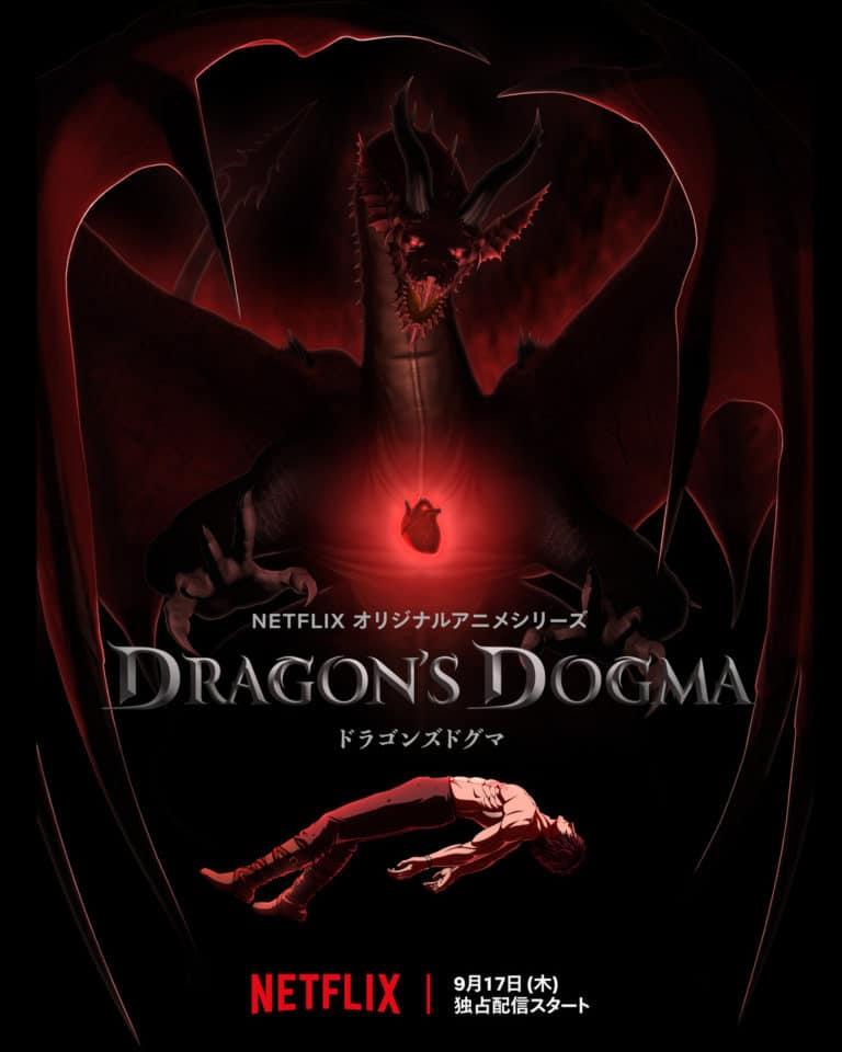 『ドラゴンズドグマ』