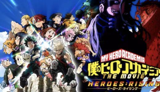 『僕のヒーローアカデミア THE MOVIE ヒーローズ:ライジング』動画配信フル無料視聴!人気アニメの劇場版第2弾を見る