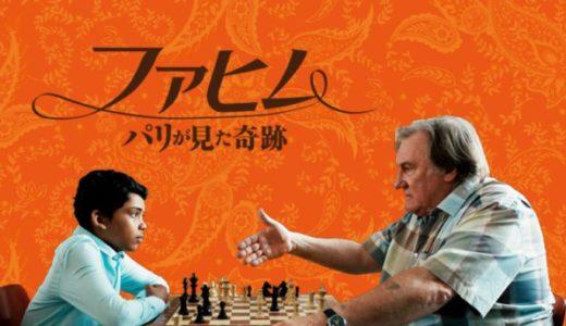 『ファヒム パリが見た奇跡』あらすじ・感想!チェスだけでなく、子供の頑張る姿に共感できる作品