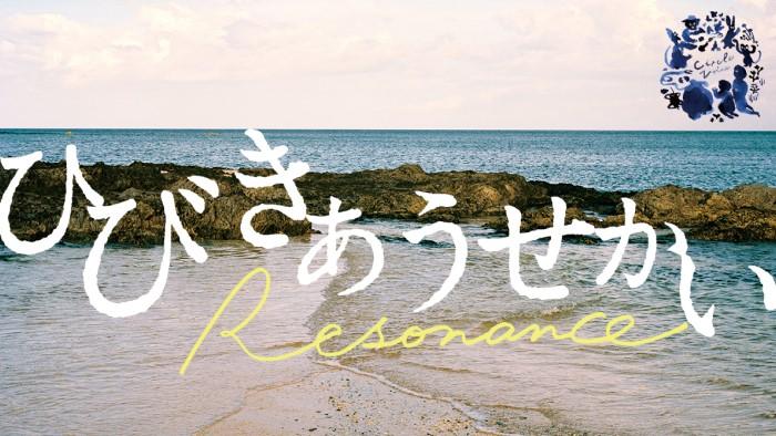 『ひびきあうせかい RESONANCE』青柳拓次主演の2020年9月5日公開決定!著名人コメントも到着