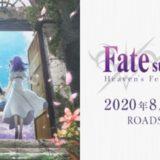 『Fate/stay night [Heaven's Feel]」III』あらすじ・感想・解説!ufotable本領発揮の作画と原作愛炸裂!