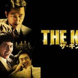『ザ・キング』