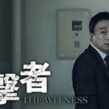『目撃者』