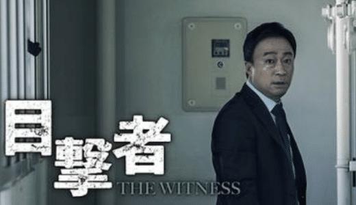 『目撃者』動画フル無料視聴!実力派俳優イ・ソンミン主演のサスペンス・スリラーを見る