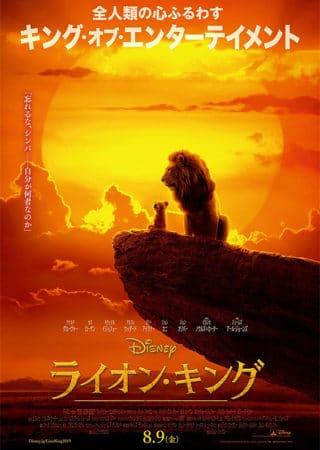 『ライオン・キング』