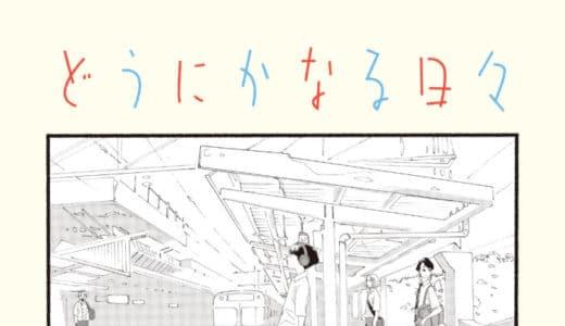 『どうにかなる日々』クリープハイプが手掛けるサントラCDジャケットが志村貴子描き下ろしのイラストに決定!