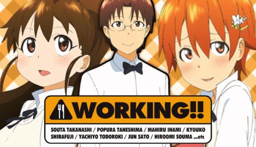 『WORKING!!』動画配信フル無料視聴!アニメ1話から配信でイッキ見!ファミレスで起こる愉快なコメディを見る