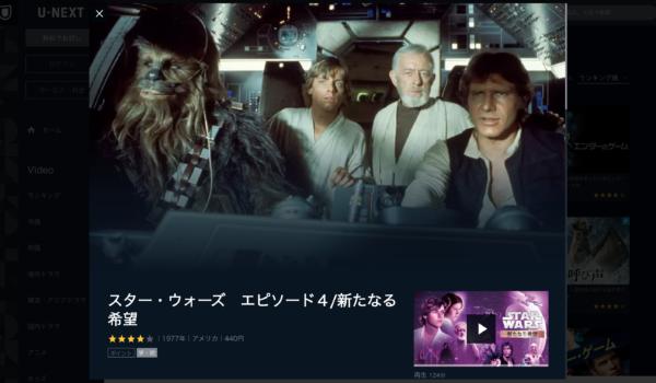 『スター・ウォーズ エピソード4/新たなる希望』