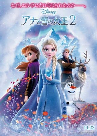 『アナと雪の女王2