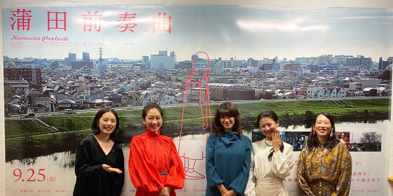 『蒲田前奏曲』特別先行上映舞台挨拶レポート!女子会メンバーが再集合!