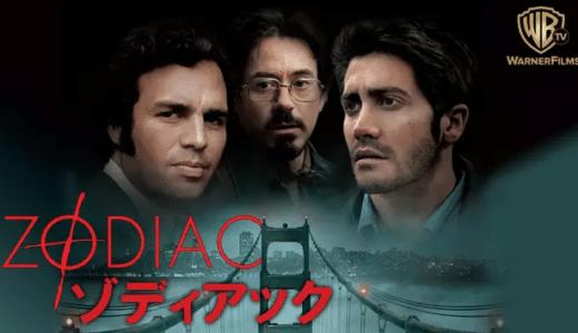 『ゾディアック』あらすじ・ネタバレ感想!実話の有名な劇場型犯罪を描くサスペンス
