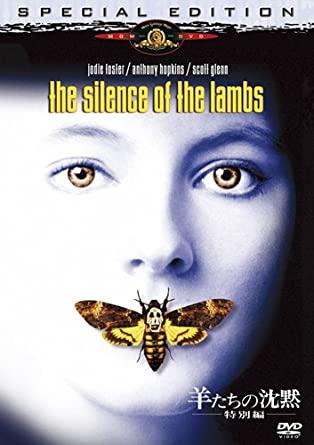 『羊たちの沈黙』