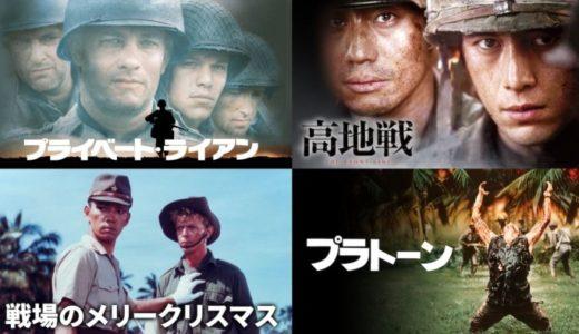胸打たれるおすすめ戦争映画33選!太平洋戦争、ベトナム戦争など日本映画、洋画の名作を厳選紹介!