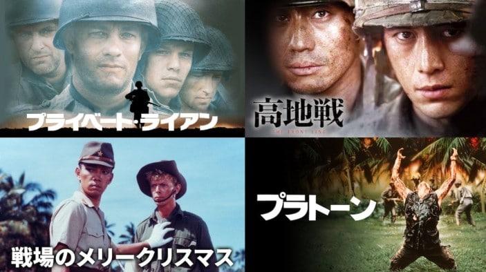 おすすめ戦争映画33選!太平洋戦争、ベトナム戦争など日本映画、洋画の名作を紹介!