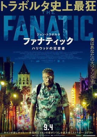 『ファナティック ハリウッドの狂愛者』