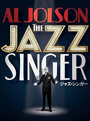 『ジャズ・シンガー』