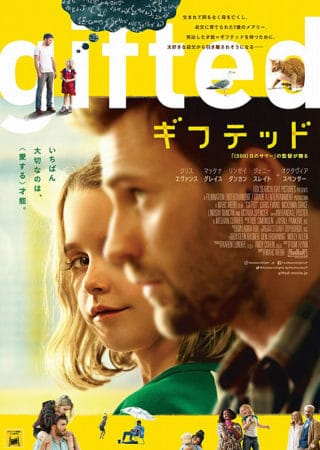 『gifted/ギフテッド』