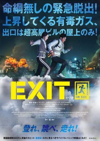 『EXIT』