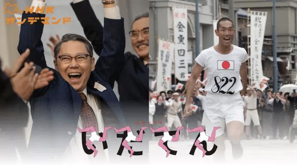いだてん〜東京オリムピック噺〜