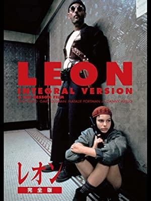『レオン』