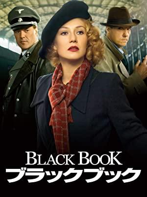 『ブラックブック』