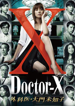 『ドクターX』