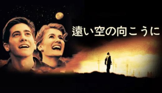 『遠い空の向こうに』あらすじ・ネタバレ感想!ロケット作りを夢見た少年の実話を基にした感動青春映画!