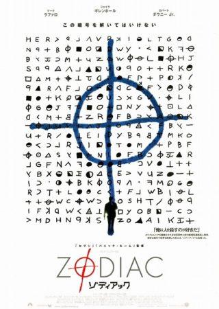 『ゾディアック』