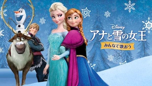 『アナと雪の女王 みんなで歌おう』
