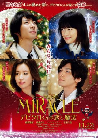 『MIRACLE デビクロくんの恋と魔法』