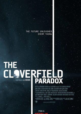 『クローバーフィールド・パラドックス』