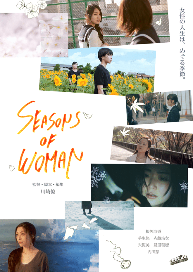 『SEASON OF WOMAN』