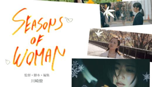 『SEASONS OF WOMAN』劇場公開決定!根⽮涼⾹主演!新鋭監督・川崎僚が6年間かけて完成させたオムニバス映画