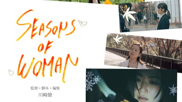 『SEASONS OF WOMAN』劇場公開決定!根⽮涼⾹主演!新鋭⼥性監督・川崎僚が6年間かけて完成させたオムニバス映画